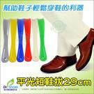 臺灣製造29cm可吊掛高級PP塑膠鞋拔耐用不易摔壞 輕鬆穿鞋小幫手小鞋拔╭*鞋博士嚴選鞋材