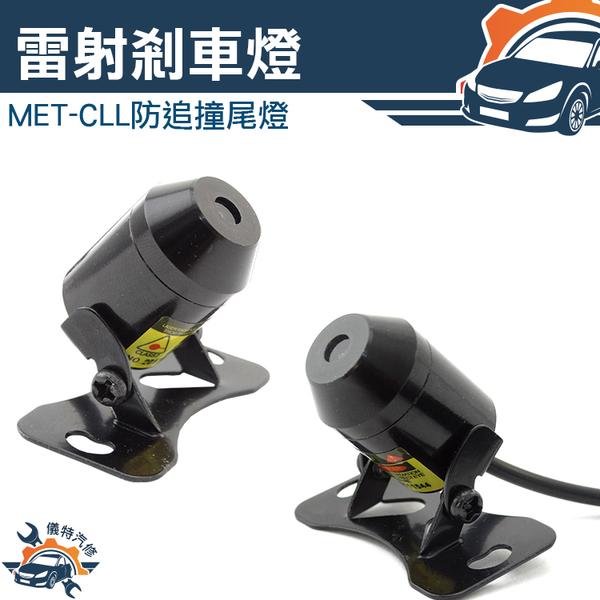 《儀特汽修》汽車車尾燈 煞車燈 LED燈泡 雨天開車 牌照燈 工廠網購平台 MET-CLL