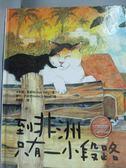 【書寶二手書T1/少年童書_YHA】到非洲只有一小段路_米歇爾.弗雷、華特.許米德