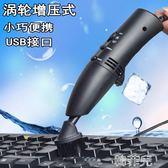 桌面吸塵器 電腦迷你創意微型強力usb鍵盤吸塵器筆記本清潔清理器桌面小型 韓菲兒