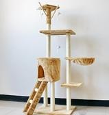 貓跳台 劍麻貓爬架貓窩貓樹一體小型多功能大型貓架子貓抓板跳臺貓咪玩具【快速出貨八折鉅惠】