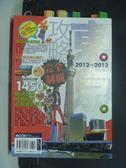 【書寶二手書T6/旅遊_GNK】東京攻略完全制霸2012-2013_MOOK編輯室