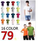 品客安琪 -16色T恤純色短袖上衣素面T恤  男裝 女裝 童裝