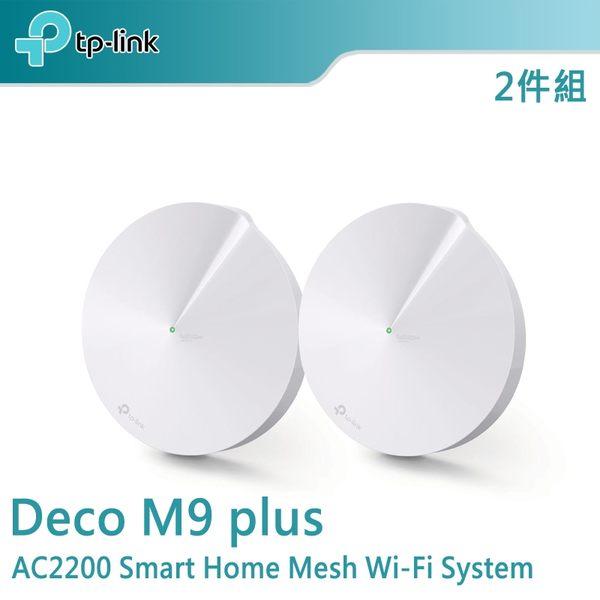 【免運費】TP-LINK Deco M9 plus AC2200 三頻 Wi-Fi系統 無線網狀路由器 完整家庭Wi-Fi系統(二件組)