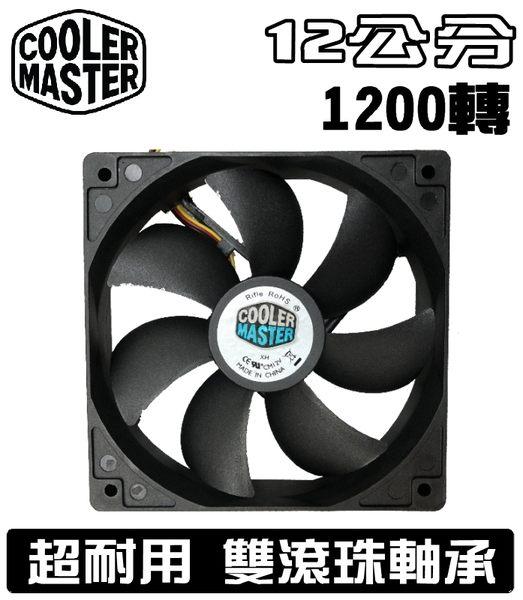 [地瓜球@] Cooler Master Silent Fan 雙滾珠 軸承 12公分 風扇 1200轉