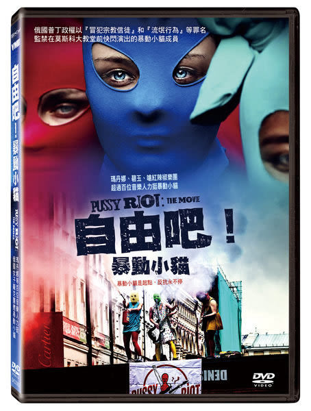 自由吧!暴動小貓 DVD(購潮8)