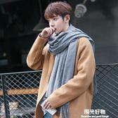 圍巾男士冬季新款學生素色男百搭簡約潮加厚男 陽光好物