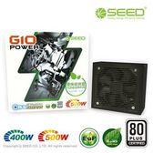 【綠蔭-免運】SEED種子 G10 500W 80PLUS-白牌 電源供應器