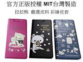 台灣製造《拉拉熊》樂金 LG G8X G8S G7+ ThinQ / 彩繪側掀站立式 保護套 手機套 皮套