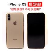 iPhone XS MAX/XR 超逼真 模型機 開店用手機模型 展示模型機 樣品模型機 包模 貼鑽 練習機