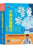 【帶你瞭解憲法要義】中華民國憲法(概要) [警察特考、一般警察人員、升官等考試]