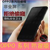 【萌萌噠】歐珀 OPPO R11/R11s/Plus/R15 防偷窺鋼化玻璃膜 非全屏 螢幕膜  防爆防刮 高清防窺膜