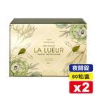 萊爾la lueur 夜間錠 60粒X2盒 (LA LUEUR同 極萃皙 品牌) 專品藥局【2019888】
