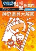 (二手書)哆啦A夢科學任意門(5):神奇道具大解密