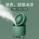 USB小風扇 usb充電小風扇噴霧制冷補水學生宿舍家用靜音手持迷你小型電風扇