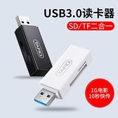 usb3.0讀卡器多合一萬能高速sd卡轉換器小型多功能u盤手機安卓通用單反相機