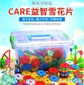 拼裝玩具雪花片玩具兒童積木拼插智力女3-6周歲塑料拼裝益智 QG11130『Bad boy時尚』