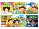 【認知類繪本】公主王子成長繪本B組(6本彩色平裝書+6CD)