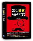 (二手書)300個破案解謎遊戲