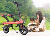 正步親子電動自行車鋰電池折疊成人帶兒童座椅迷妳女性代步滑板車 igo摩可美家
