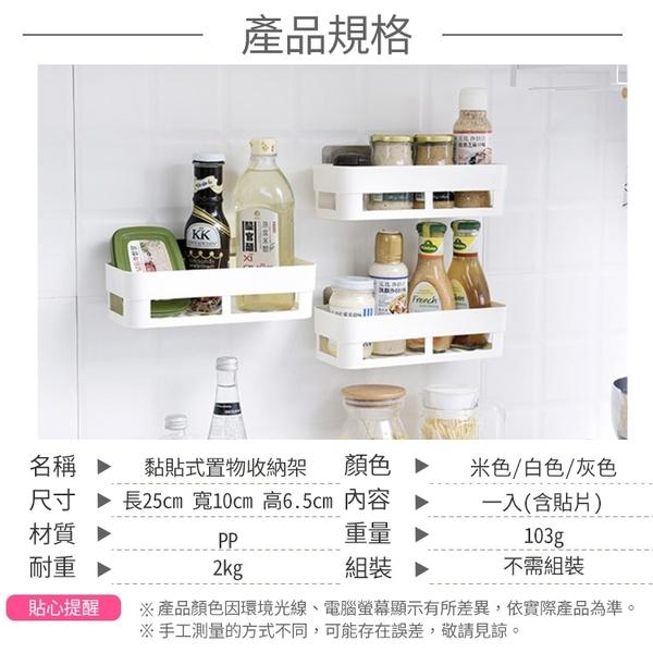 現貨 快速出貨【小麥購物】黏貼式置物架 收納架 置物盒 收納盒 瀝水架【Y008】