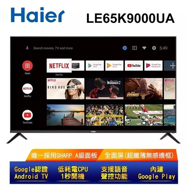 【歐雅系統家具】Haier海爾 65吋無感邊框 4K HDR Android 連網聲控電視 LE65K9000UA(送基本安裝)
