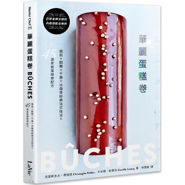 華麗蛋糕卷:BUCHES!鏡面×翻糖×千層×冰霜等經典法式技法X45道星級蛋糕卷