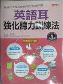 【書寶二手書T4/語言學習_ZJM】英語耳強化聽力訓練法_朴光熙作