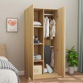 衣櫃簡約現代經濟型組裝板式簡易衣柜臥室出租房2門雙開門zg【全館滿一元八五折】