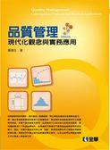 (二手書)品質管理:現代化觀念與實務應用(第五版)