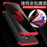 撞色三段式 三星 Galaxy S9 Plus 手機殼 磨砂硬殼 護盾系列 360度全包 防摔 不掉漆 保護套