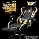 卡勒維電腦椅家用可躺電競椅子辦公椅游戲座椅主播椅『新佰數位屋』