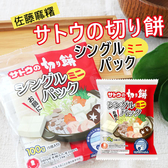 日本 佐藤麻糬 個別包 100g 麻糬 生麻糬 年糕 火鍋 料理 烤年糕 烤肉 中秋
