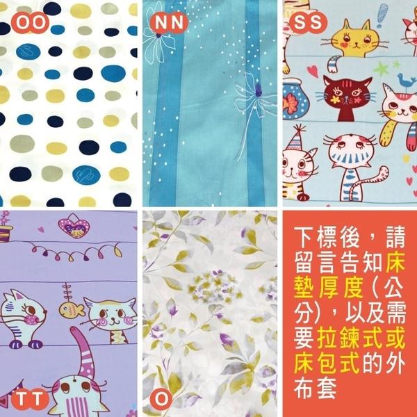 【外布套】加大單人/ 乳膠床墊/記憶/薄床墊專用外布套【SS5】100%精梳棉 - 溫馨時刻1/3