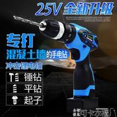 手電鑽 25V充電式電鑽手槍鑽家用沖擊鑽鋰電池手電轉鋰電電動工具無線   DF-可卡衣櫃