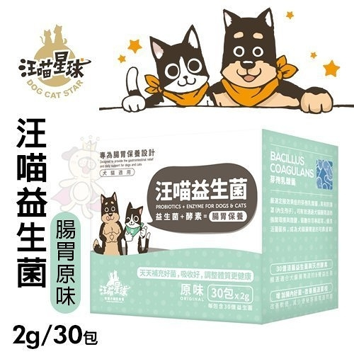*WANG*DogCatStar汪喵星球 汪喵益生菌-腸胃原味2gx30包·犬貓營養品