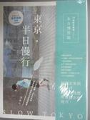 【書寶二手書T1/旅遊_WDL】東京,半日慢行-一日不足夠,半日也幸福。_張維中