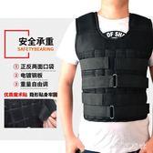 負重背心 馬甲鋼板可調節隱形負重衣沙袋綁腿沙包裝備透氣 WE4115【東京衣社】