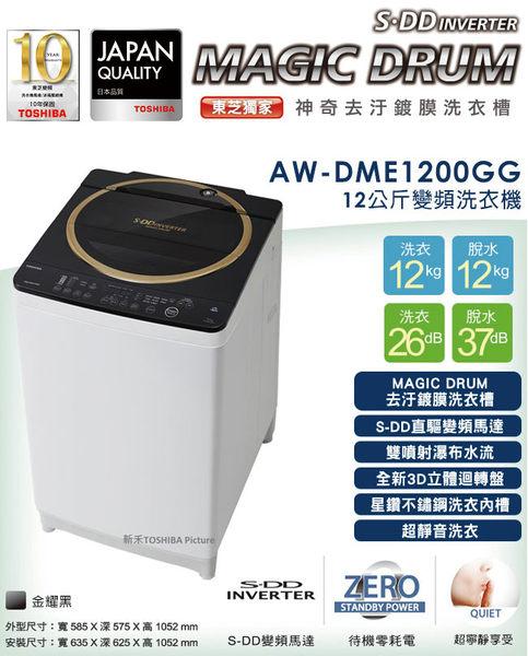 TOSHIBA 東芝直立式神奇鍍膜變頻洗衣機 12公斤 AW-DME1200GG 金鑽黑 首豐家電