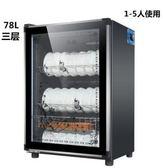 消毒櫃新款家用小型臺式不銹鋼單門商用迷妳桌面立式消毒碗櫃 愛麗絲精品igo220V