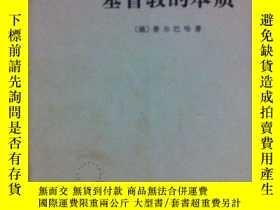 二手書博民逛書店罕見《基督教的本質》Y147690 費爾巴哈 商務印書館 出版1