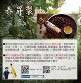 【國家食品檢驗保證 選好油 用心把關】泰昇 500ML 頂級苦茶油 台灣食安檢驗全數通過