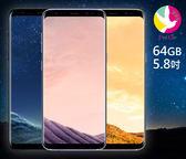 分期0利率 三星Samsung Galaxy S8 4G/64G 5.8吋 防水旗艦機