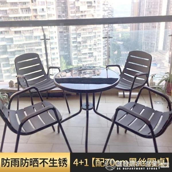 戶外桌椅 庭院三件套組合休閒陽台小茶幾花園椅子奶茶北歐室外桌椅QM 圖拉斯3C百貨