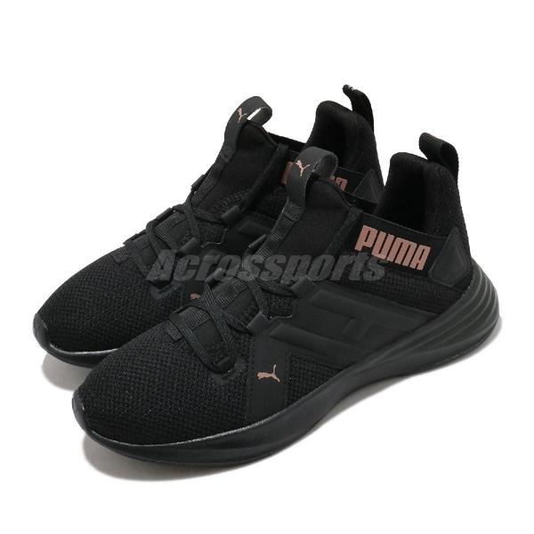 Puma 慢跑鞋 Contempt Demi Wns 黑 粉紅 女鞋 透氣鞋面 輕量避震 運動鞋【ACS】 19316201