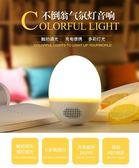 【現貨】二合一超可愛【H00071】 不倒翁雞蛋 七彩夜燈 藍芽喇叭 矽膠 小夜燈  床頭燈 拍拍燈