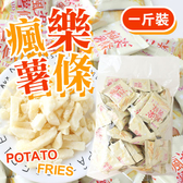 台灣製造 瘋樂薯條 一斤裝 600g 全素 薯條 薯條餅乾 餅乾 脆薯條 台版 薯條三兄弟 團購