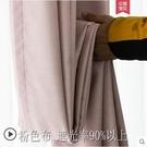 麂皮絨加厚純色全遮光窗簾臥室隔熱簡約現代客廳陽臺落地成品窗簾 寬2.5米*高2.7米 1片價格