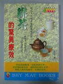 【書寶二手書T7/養生_NHG】綠茶的靈異療效_林文羽