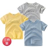 男童T恤 2020新款童裝夏裝男童T恤純棉兒童短袖寶寶上衣圓領三件裝【快速出貨】